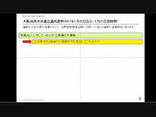 【山さんの選挙ウ&ッチ(2017/01/19)】(2/3)倉敷市→共産党に異変【田口明子氏に注目】