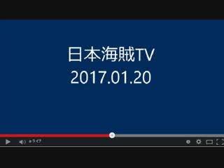 【金八アゴラ(2017/01/20)】(1)オープニング★林田さんコーナー