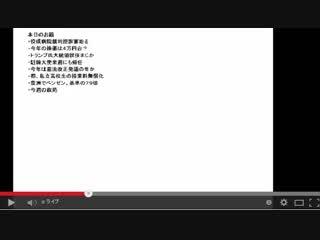 【金八アゴラ(2017/01/20)】(2)憲法改正のスケジュール★日本憲吉が田淵隆明に激昂
