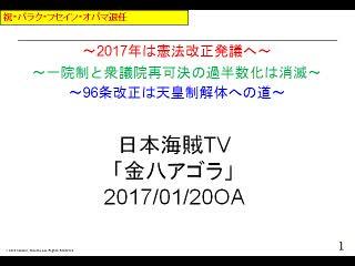 【金八アゴラ(2017/01/20)】(資料編)バラク・フセイン・オバマ、遂に退任