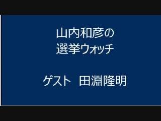 【山さんの選挙ウォッチ(2017/01/26)】(1/3)政局の状況