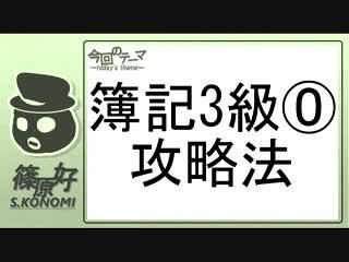 簿記3級00【篠原好】