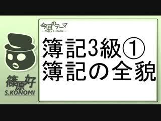 簿記3級01【篠原好】