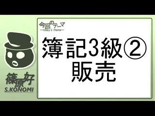 簿記3級02【篠原好】