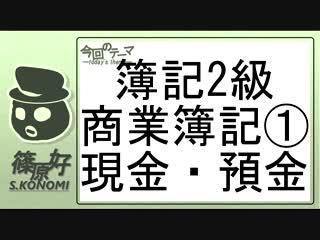 簿記2級商業簿記01【篠原好】