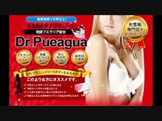 ドクタープエアグア サプリメントで爆乳