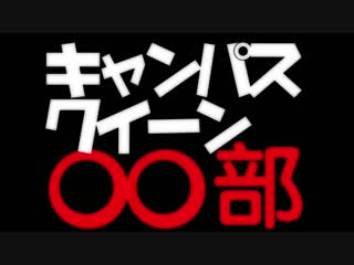 【キャンパスクイーン○○部発足!】第3弾告知動画