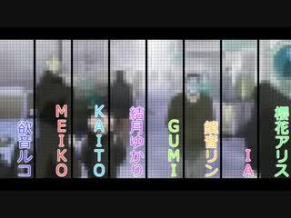【VOCALOID8人合唱】 シュガーソングとビターステップ