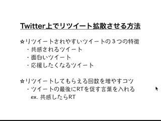 Twitterでリツイート拡散させる方法