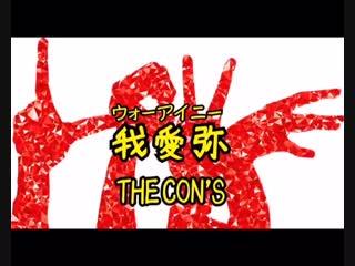 我愛弥(ウォーアイニー)THE CON'S