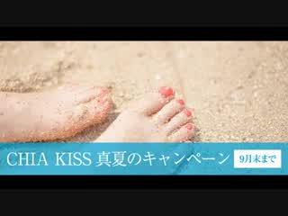 チアキス 増井千晶 ネイル・ハーブスチーム キャンペーン