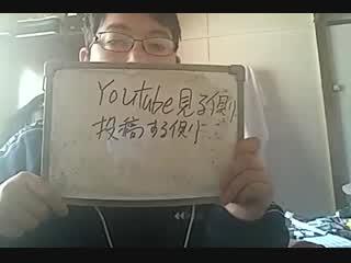 YouTubeを見る側投稿する側
