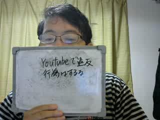 YouTubeで違反行為はするな