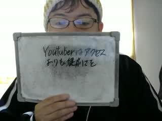 YouTuberはアクセスよりも健全さを