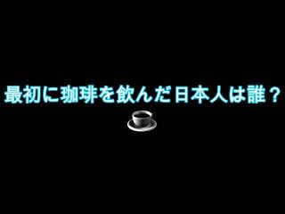 日本で初めてコーヒーを飲んだ人